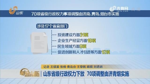 山东省级行政权力下放 70项调整由济青烟实施