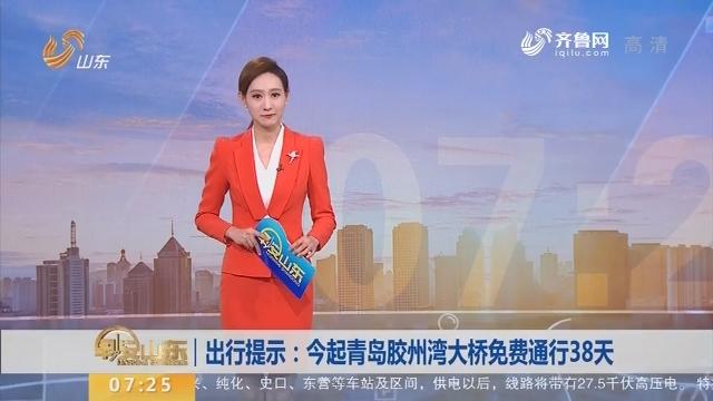 出行提示:7月20日起青岛胶州湾大桥免费通行38天