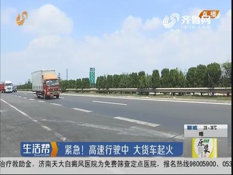 青岛:紧急!高速行驶中 大货车起火