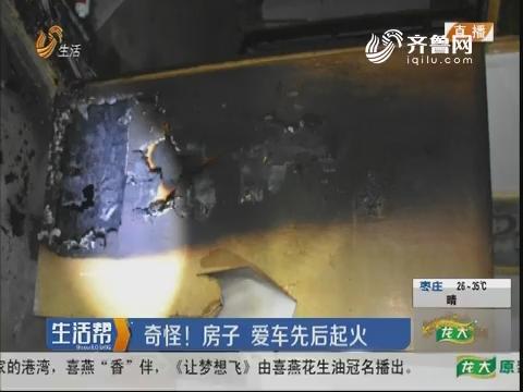 潍坊:奇怪!房子 爱车先后起火