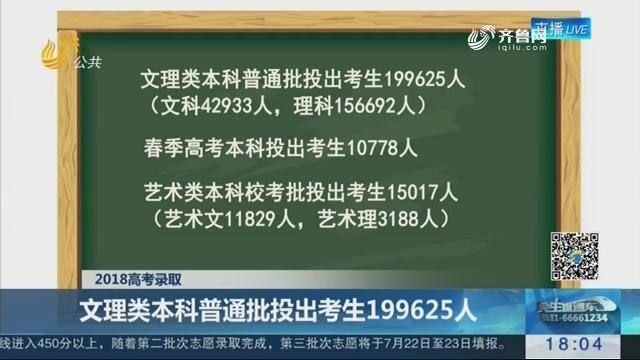 【2018高考录取】文理类本科普通批投出考生199625人