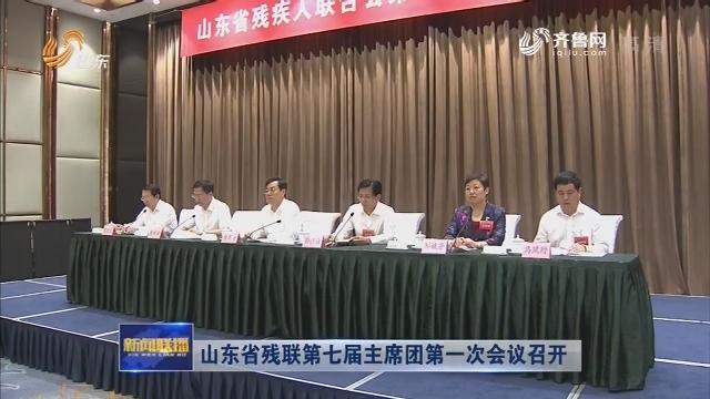 山东省残联第七届主席团第一次会议召开