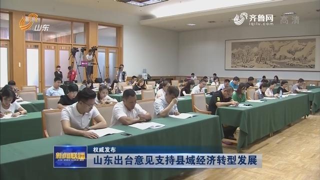 【权威发布】龙都longdu66龙都娱乐出台意见支持县域经济转型发展