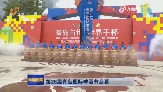 第28届青岛国际啤酒节启幕