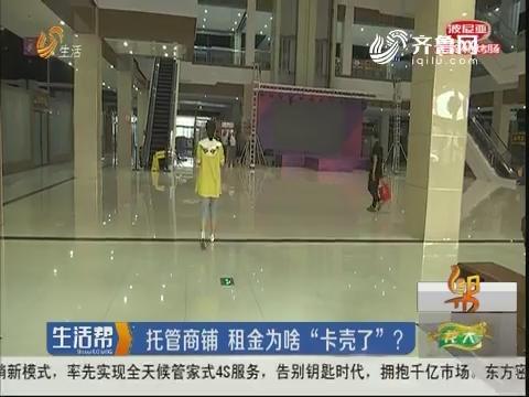 """枣庄:托管商铺 租金为啥""""卡壳了""""?"""