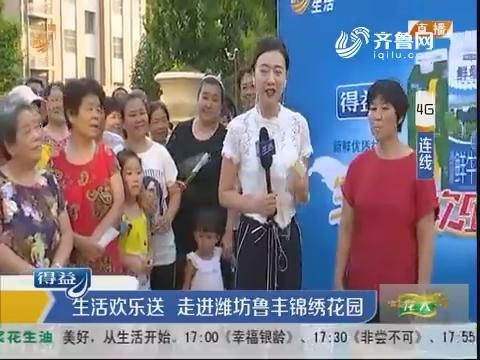 生活欢乐送 走进潍坊鲁丰锦绣花园