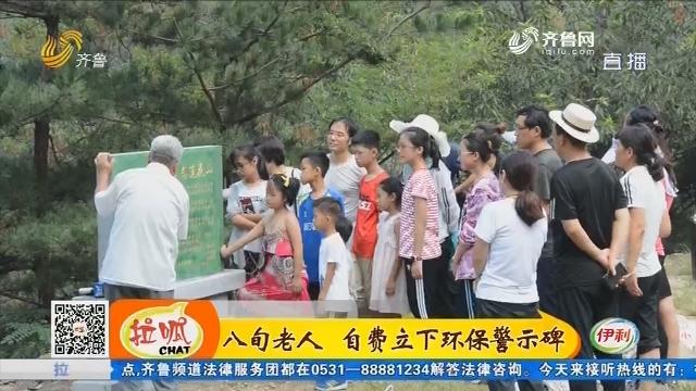 【凡人善举】莱芜:八旬老人 自费立下环保警示碑
