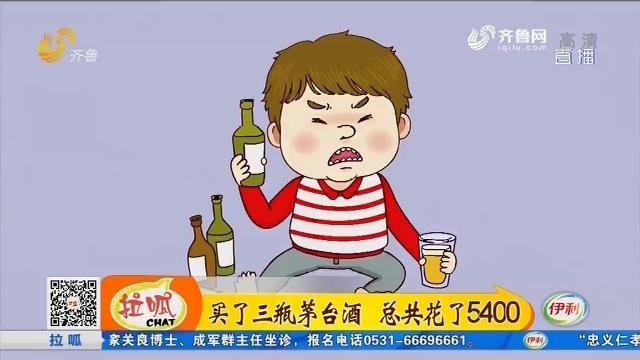 济南:买了三瓶茅台酒 总共花了5400