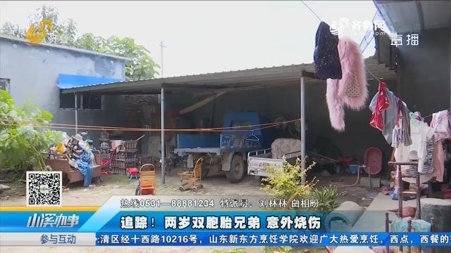 莘县:追踪!两岁双胞胎兄弟 意外烧伤