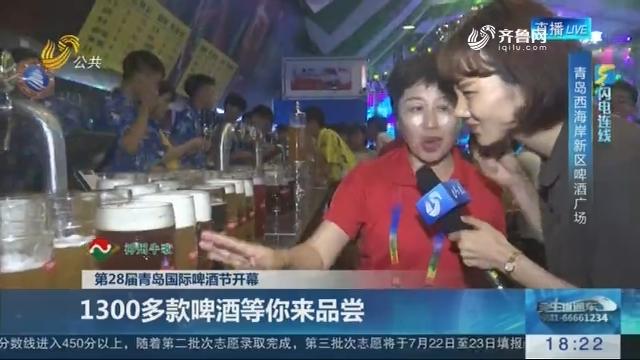 【第28届青岛国际啤酒节开幕】1300多款啤酒等你来品尝