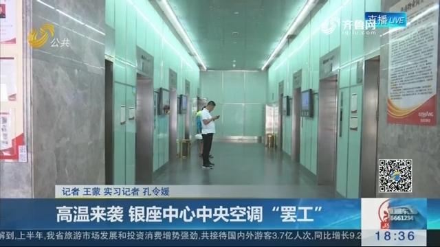 """济南:高温来袭 银座中心中央空调""""罢工"""""""