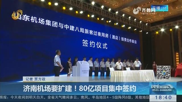济南机场要扩建!80亿项目集中签约