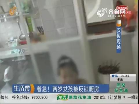 菏泽:着急!两岁女孩被反锁厨房