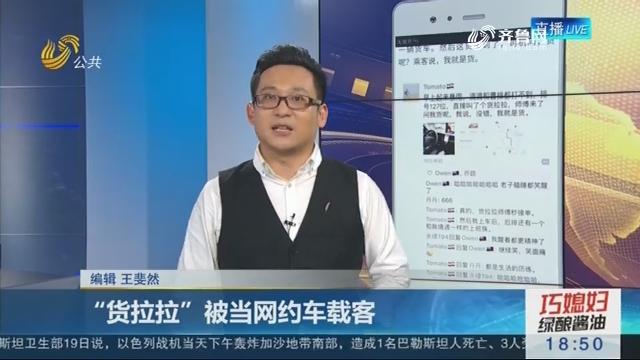 """【新说法】""""货拉拉""""被当网约车载客"""