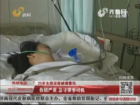 25岁女孩深夜被撞重伤:伤情严重 急寻肇事司机
