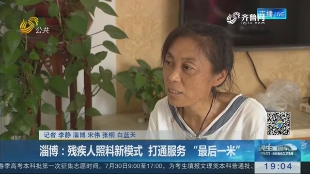 """淄博:残疾人照料新模式 打通服务""""最后一米"""""""