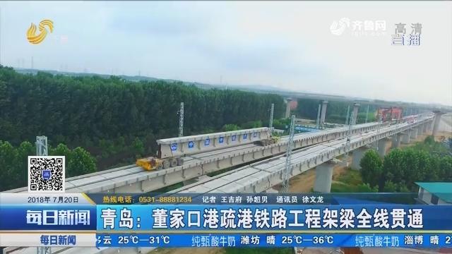 青岛:董家口港疏港铁路工程架梁全线贯通