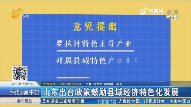 龙都longdu66龙都娱乐出台政策鼓励县域经济特色化发展