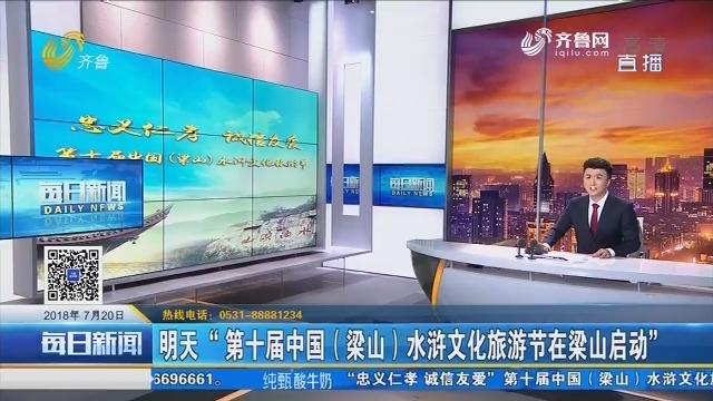 """7月21日""""第十届中国(梁山)水浒文化旅游节在梁山启动"""""""