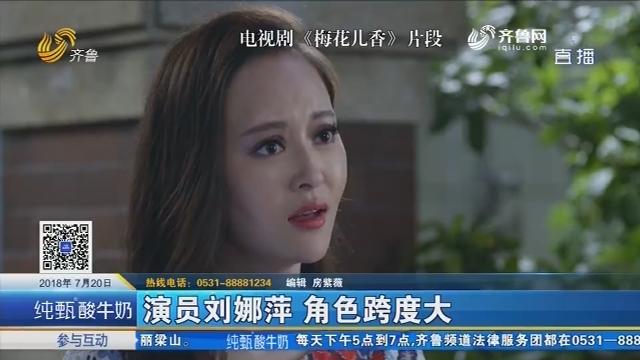 好戏在后头:演员刘娜萍 角色跨度大