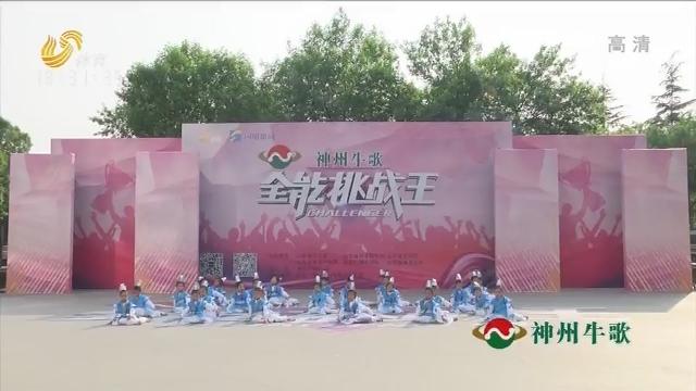 20180720《全能挑战王》:第二季潍坊站