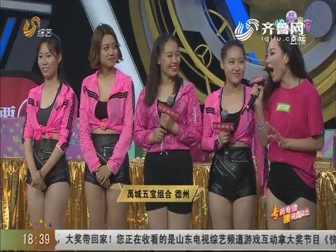 20180720《快乐大赢家》:豆角姑娘组合运气爆棚喜获万元大奖