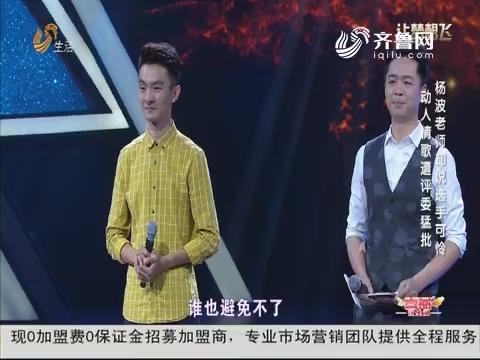 20180720《让梦想飞》:动人情歌遭评委猛批 杨波老师却说选手可怜