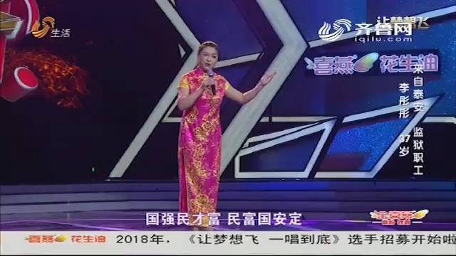 让梦想飞:女选手讲述监狱工作  精心装扮赢得评委赞美