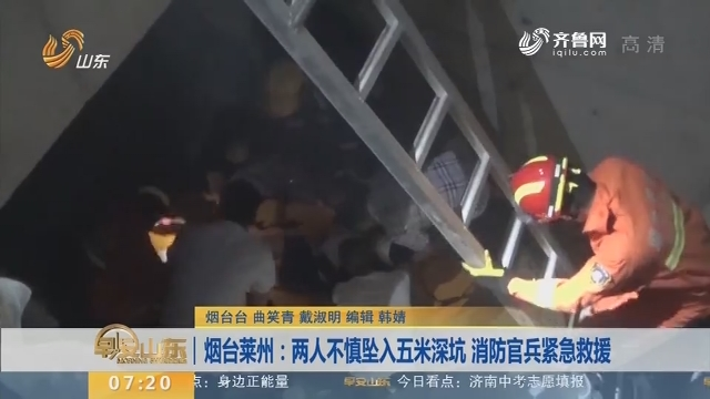 【闪电新闻排行榜】烟台莱州:两人不慎坠入五米深坑 消防官兵紧急救援