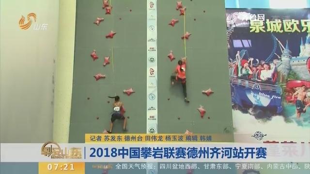 2018中国攀岩联赛德州齐河站开赛
