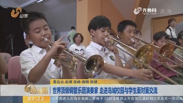 世界顶级铜管乐团演奏家 走进岛城校园与学生面对面交流