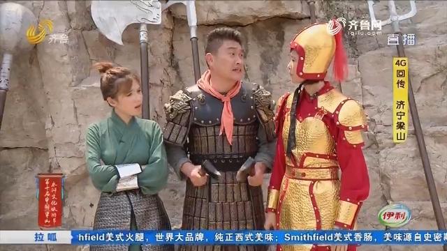 中国(梁山)水浒文化旅游节7月21日启动
