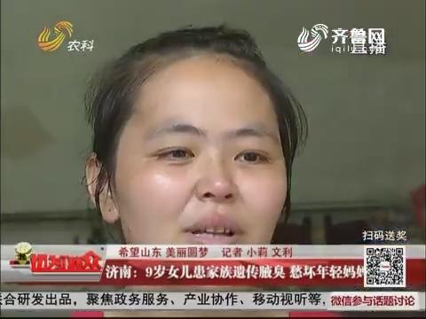 【希望山东 美丽圆梦】济南:9岁女儿患家族遗传腋臭 愁坏年轻妈妈