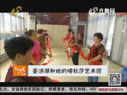 【中国式养老】姜洪潮和她的喀秋莎艺术团