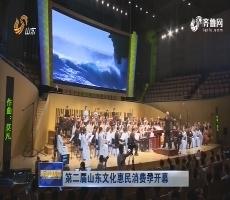 第二届山东文化惠民消费季开幕