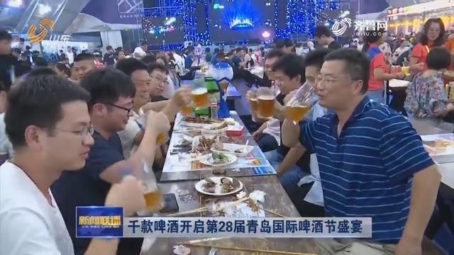 千款啤酒开启第28届青岛国际啤酒节盛宴