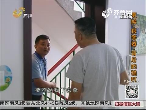 """【中国式养老 大爷大妈擦亮眼】更换""""报警器""""背后的猫腻"""