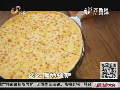 【大寻味】速度披萨