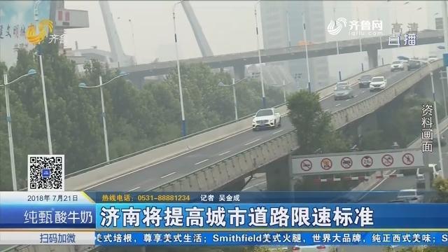 济南将提高城市道路限速标准
