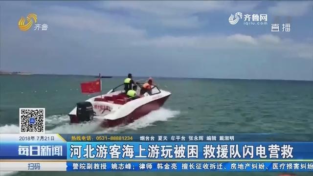 河北游客海上游玩被困 救援队闪电营救