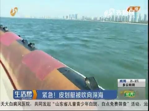 烟台:紧急!皮划艇被吹向深海