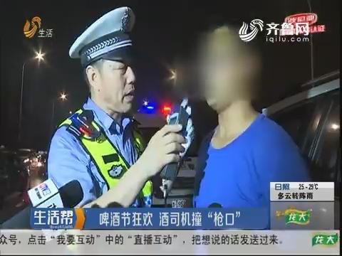 """青岛:啤酒节狂欢 酒司机撞""""枪口"""""""