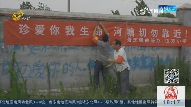 【父母在 不野游】为防孩子溺水 安丘教师巡逻看河