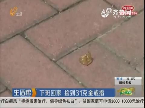淄博:下班回家 捡到31克金戒指