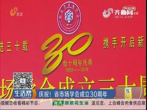 庆祝!省市场学会成立30周年