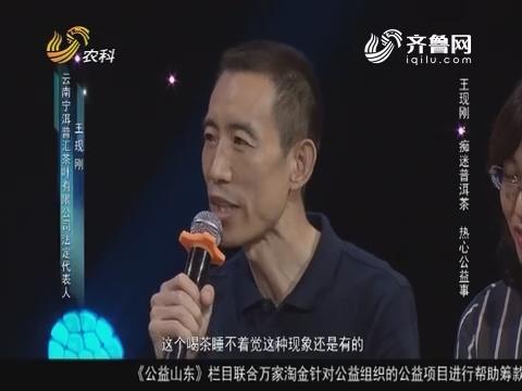 20180721《公益山东》:王现刚——痴迷普洱茶 热心公益事