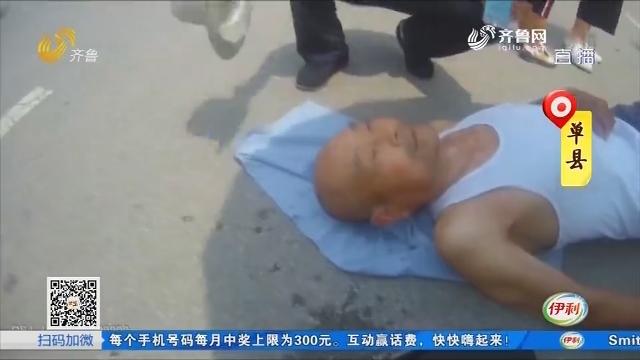 单县:老人街头晕倒 众人紧急施救