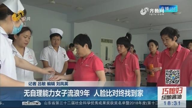 """【""""无名氏24""""的回家路】滨州:无自理能力女子流浪9年 人脸比对终找到家"""