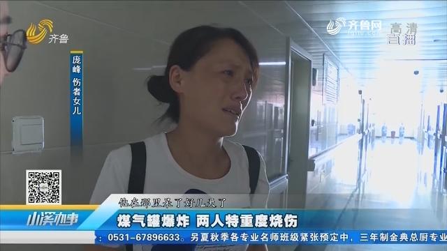 枣庄:煤气罐爆炸 两人特重度烧伤