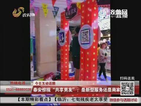 """【今日互动话题】泰安惊现""""共享男友"""":最新型服务还是商家噱头"""
